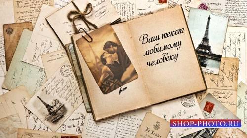 Фоторамка psd - Старинная книга о нас