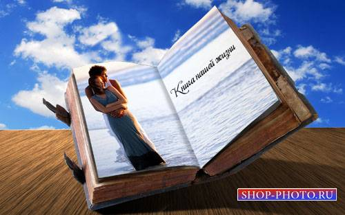 Рамка для фотошопа - Сказ про нас