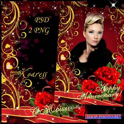 Поздравительная фоторамка с красными розами и золотым орнаментом - С Юбилее ...