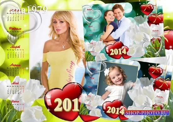 Календарь для фотошопа - Мое счастье