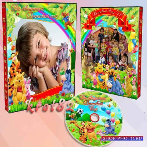 Обложка и задувка на DVD диск для детского сада — Мой выпускной