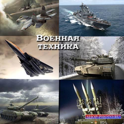 Фоны для фотографий - Военная техника