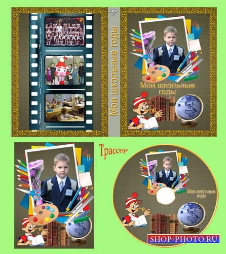 Обложка DVD и задувка на диск –  Мои школьные годы