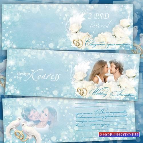 Свадебное приглашение с вырезами для фотографий - Два любящих сердца