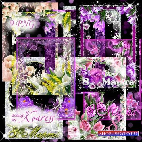 Набор цветочных праздничных png рамок - С Днем 8 марта, с праздником весны
