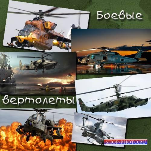 Клипарт для фотошопа - Десять красивых вертолетов