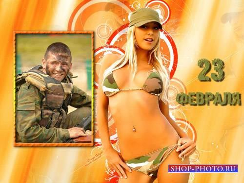 Фоторамка - Девушка с 23 февраля