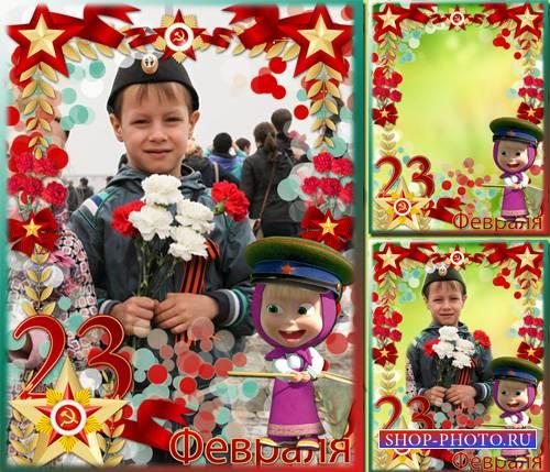 Детская рамочка  - 23 февраля