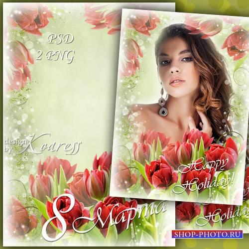 Ренская рамка для фотографий к 8 Марта - Легкий аромат весны