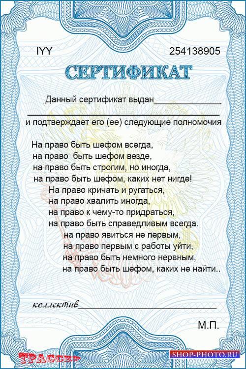 Бланк шуточного сертификата - Лучшему шефу в мире