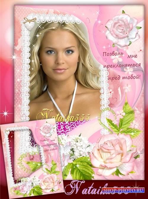 Рамка для женского фото - Грезы о розах в твоем саду