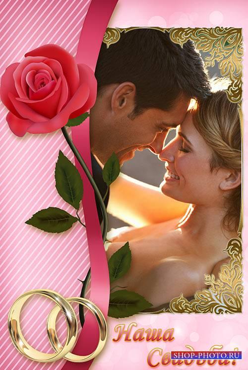 Фотошоп рамка Наша  Свадьба с красной розой