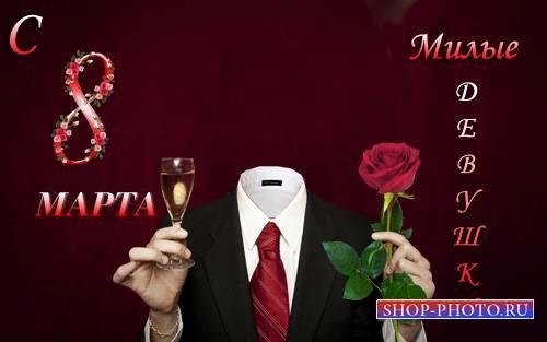 Шаблон для Photoshop - От всего сердца для милых дам