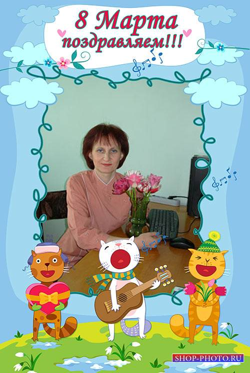 Фотошоп рамка музыкальное поздравление котов с праздников 8 марта