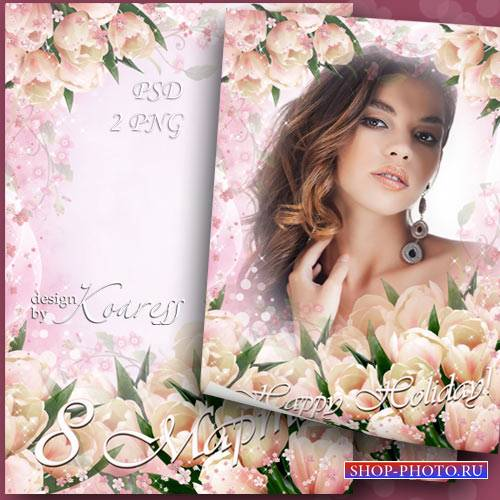 Поздравительная женская рамка для фото к 8 Марта - Море нежных розовых тюль ...
