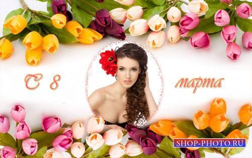 Фоторамка psd - Цветы для наших женщин в честь 8 марта