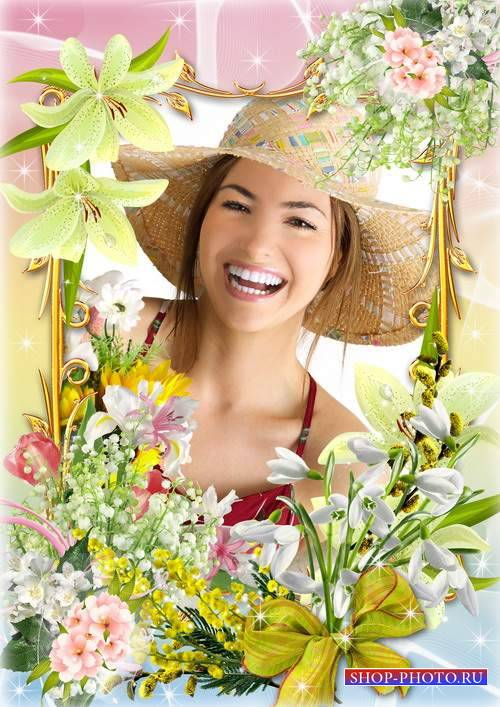 Яркая весенняя цветочная рамка к празднику - Ах, какая женщина