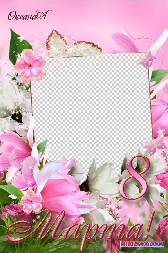 Фоторамка цветочная – Восьмое марта женский праздник