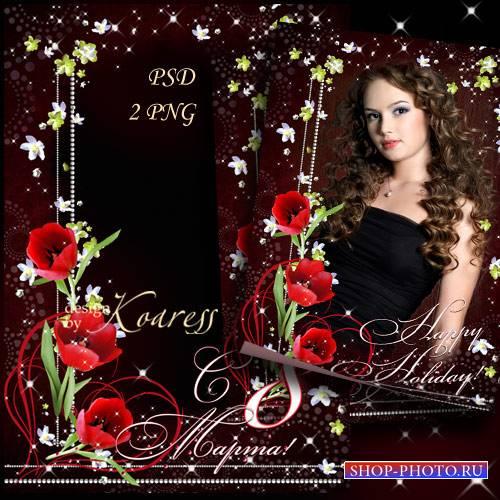 Женская фоторамка к 8 Марта - Романтический праздник