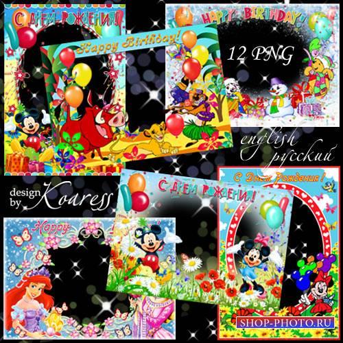 Набор поздравительных детских png фоторамок для фотошопа с персонажами люби ...