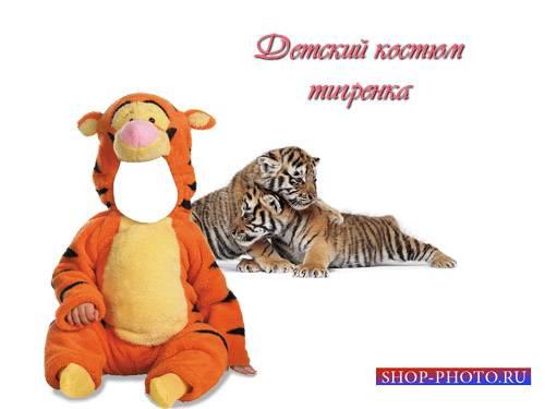 Шаблон для фото - Маленький тигренок