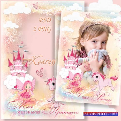 Детская рамка для фотошопа - Маленькая принцесса