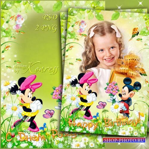 Детская праздничная фоторамка - Поздравляем с Днем Рождения