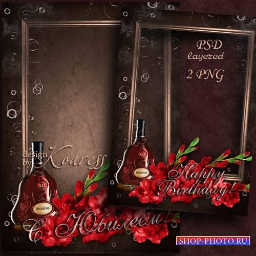 Мужская поздравительная фоторамка - С Юбилеем, с Днем Рождения поздравляем