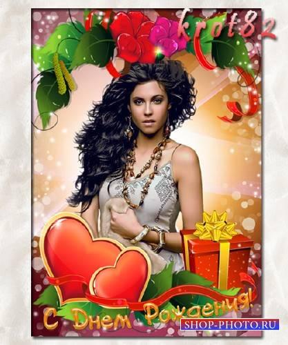 Женская рамка для фотошопа с цветами, сердечками и подарком — С днем рожден ...