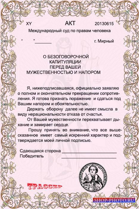 Бланк шуточного диплома для женщины - Акт о безоговорочной капитуляции