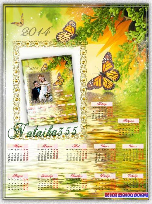 Календарь с вырезом для фото - Это было летним днём