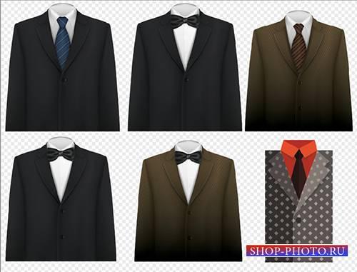 Клипарт - Мужские костюмы для фотошоп на прозрачном фоне