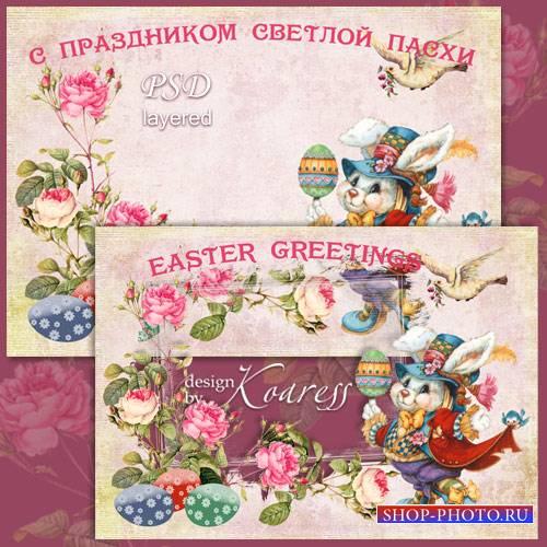 Пасхальная поздравительная фоторамка с кроликом в винтажном стиле - С Празд ...