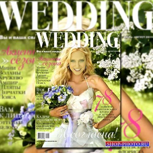 Шаблон женский - Лицо свадебного журнала