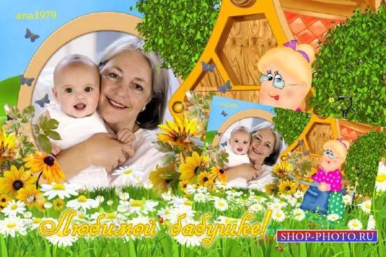 Рамка для фотошопа - Бабушка моя