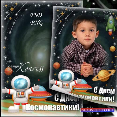 Рамка для фото - С Днем Космонавтики