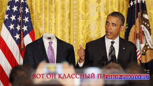 Шаблон psd мужской - На конференции с Обамой