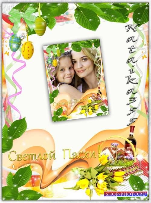 Рамка для семейного фото - Повсюду весть благая