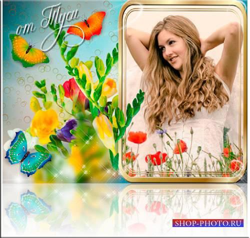 Рамка для фото - Цветов нежнейший аромат и радость счастья пусть ждёт Вас