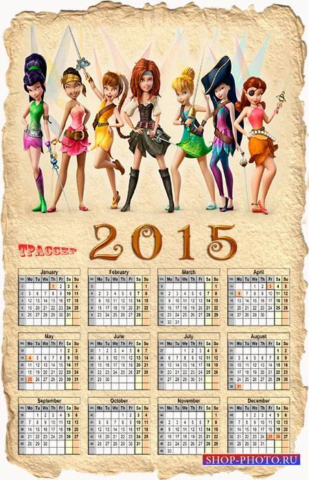 Календарь на 2015 год - Феи пиратского острова