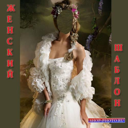 Шаблон psd - в красивом белом платье