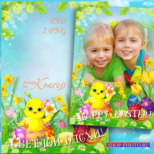 Детская праздничная пасхальная рамка для фото - Светлый праздник в светлый  ...