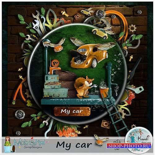 Детский скрап-комплект для мальчишек - Мой автомобиль