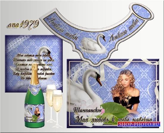 Этикетка на бутылку шампанского – Моя любовь к тебе навечно