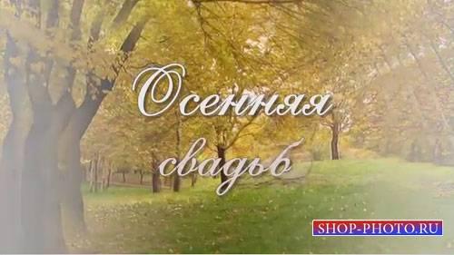 Свадебный проект для ProShow Producer - Осенняя свадьба