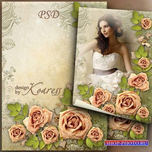 Цветочная рамка для фотошопа - Романтическое настроение