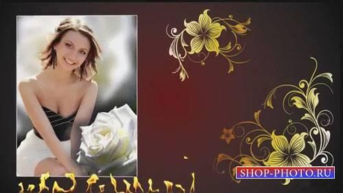 Романтический проект для ProShow Producer - Ты сделана из огня