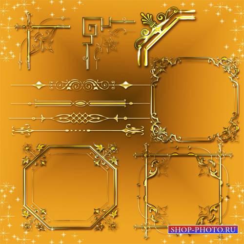 Клипарт – Винтажные золотые уголки, рамочки, разделители