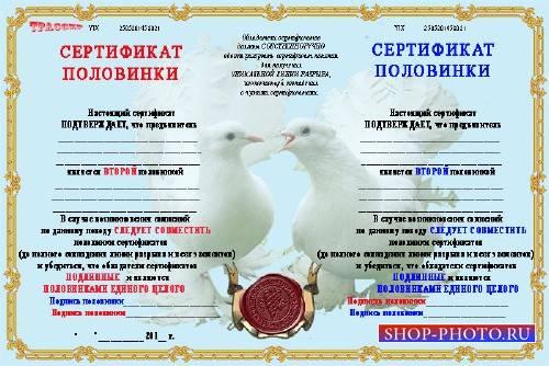 Шуточный сертификат для свадьбы  - 2 половинки