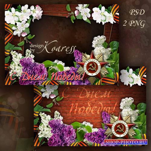 Праздничная открытка с рамкой для фото к Дню Победы, 9 Мая - В тот день, ко ...